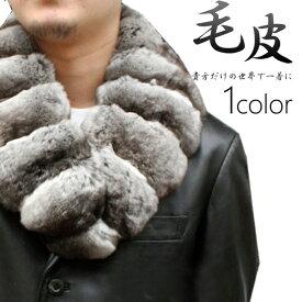 日本製 メンズ 毛皮マフラー チンチラ ファーマフラー 3005 チンチラマフラー 天然高級毛皮 日本製マフラー 男女兼用