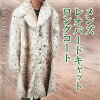 Leopard cat Taylor color long fur coat (115 cm) 6662 faced long, Leopard coat, men's fur and Taylor Court tailored coat