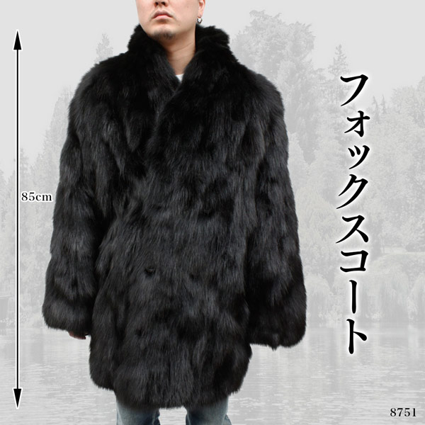 【今なら50%OFF】 メンズ 毛皮コート FOX毛皮 ハーフ丈 85cm ダブルボタン ファーコート 8751 キツネ 狐 ハーフコート 毛皮 メンズ 毛皮