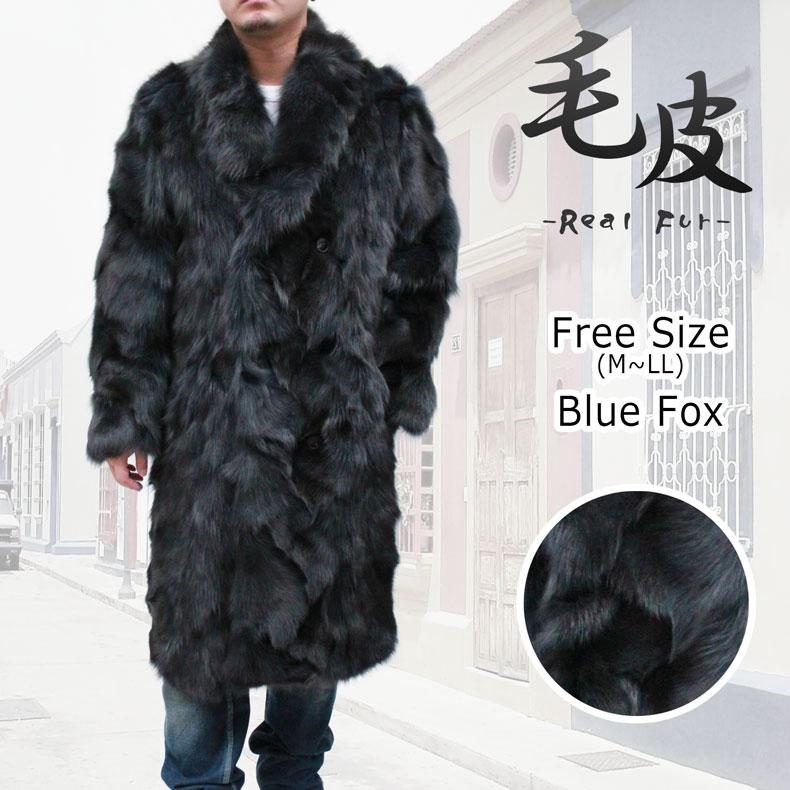 【今なら50%OFF】 毛皮コート メンズ ブルーフォックス ファーコート ロングコート 膝丈 Blue Fox f-38-103 ブルーフォックス毛皮コート ロング丈