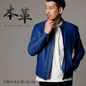 レザージャケット メンズ 本革 ブルー 青 シングルライダースジャケット 革ジャン ラム革 ラムレザー mlrj0111blue