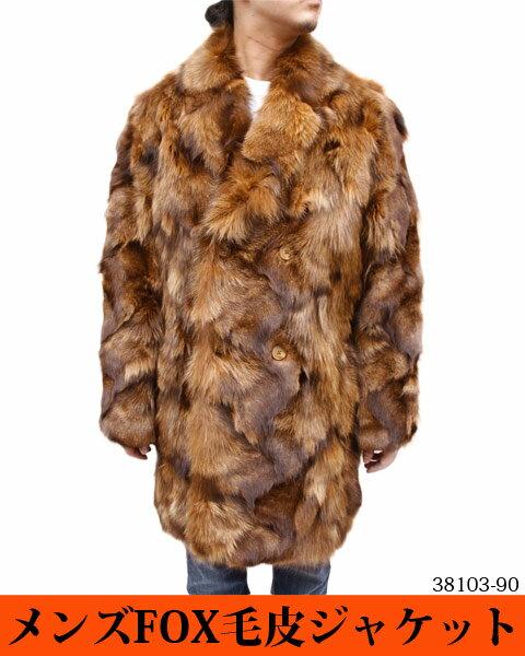 【今なら50%OFF】 メンズ コート 毛皮 メンズFOXファーコート 38103-90 毛皮コート 毛皮ジャケット キツネ 本毛皮 コート メンズ