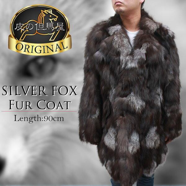 【今なら50%OFF】 メンズ 毛皮コート シルバーフォックス ファーコート 2401 FOX シルバーフォックスコート 紳士毛皮