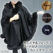 【レディース毛皮アイテム】(有名メーカー)カシミヤFOXフード付きケープ4345《送料無料》