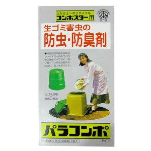 パラコンポ 110g×2個入 生ゴミ処理器専用の防虫 防臭剤 詰替用 補助薬【沖縄・離島不可】