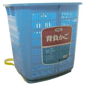 アロン化成 背負いかご ベルト付 カゴ プラスチック製 背負子 運搬 採集 収穫 農業 農作業 籠 せおい【沖縄・離島不可】