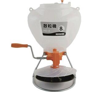 【数量限定】工進 散粒機 HD-8 KOSHIN 農業 散布機 手動 散粒【特価】【沖縄・離島不可】