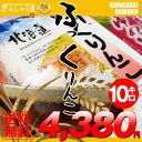 28年産 北海道産 ふっくりんこ 10kg (5kg×2袋セット)<白米> 【送料無料】【北海道米 送料込み 米 お米 真空パック選択可】