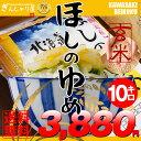 28年産 北海道産 ほしのゆめ 玄米 10kg (5kg×2袋セット)<玄米/白米/分づき米> 【送料無料】【北海道米 送料込み 米 お米 真空パック選択可】