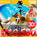 28年産 北海道産 きたくりん 玄米 30kg (5kg×6袋セット)<玄米/白米/分づき米>【送料無料】【北海道米 送料込み 米 お米 真空パック選択可】