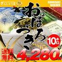 28年産 北海道産 おぼろづき 10kg (5kg×2袋セット)<白米>【送料無料】【北海道米 送料込み 米 お米 真空パック選択可】