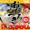 28年産 北海道産 おぼろづき 玄米 10kg (5kg×2袋セット)<玄米/白米/分づき米>【送料無料】【北海道米 送料込み 米 お米 真空パック選択可】