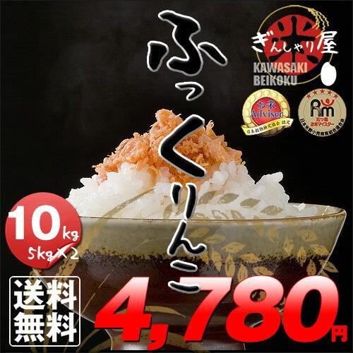 29年産 北海道産 ふっくりんこ 10kg (5kg×2袋セット)<白米> 【送料無料】【北海道米 送料込み 米 お米 真空パック選択可】