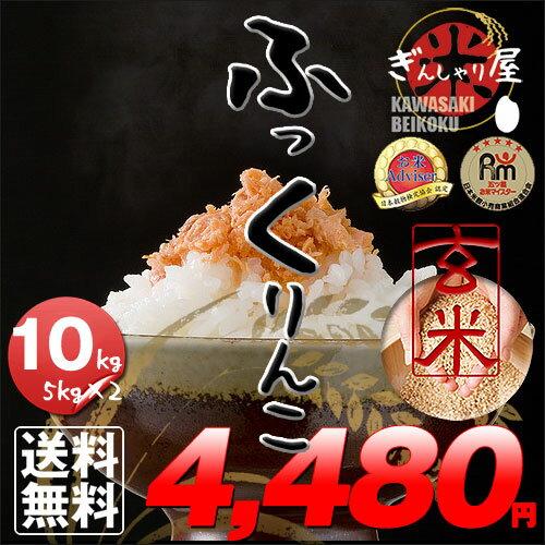 29年産 北海道産 ふっくりんこ 玄米 10kg (5kg×2袋セット)<玄米/白米/分づき米> 【送料無料】【北海道米 送料込み 米 お米 真空パック選択可】