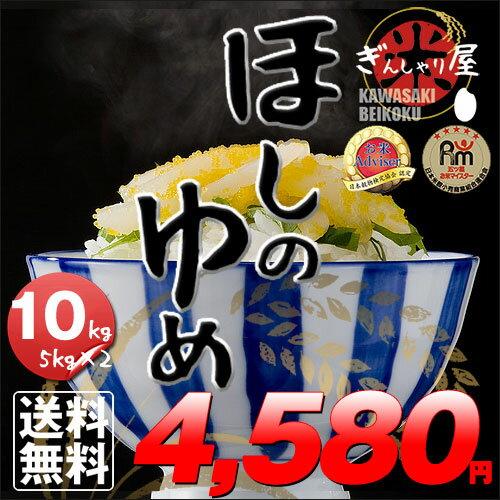 29年産 北海道産 ほしのゆめ 10kg (5kg×2袋セット)<白米> 【送料無料】【北海道米 送料込み 米 お米 真空パック選択可】