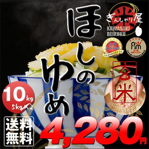29年産 北海道産 ほしのゆめ 玄米 10kg (5kg×2袋セット)<玄米/白米/分づき米> 【送料無料】【北海道米 送料込み 米 お米 真空パック選択可】