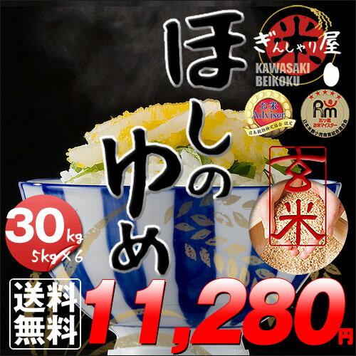 29年産 北海道産 ほしのゆめ 玄米 30kg (5kg×6袋セット)<玄米/白米/分づき米> 【送料無料】【北海道米 送料込み 米 お米 真空パック選択可】