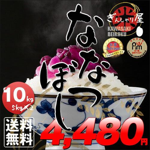 新米 29年産 北海道産 ななつぼし 10kg (5kg×2袋セット)<白米>【送料無料】【北海道米 送料込み 米 お米 真空パック選択可】