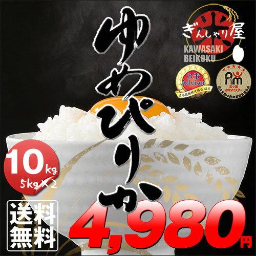 29年産 北海道産 ゆめぴりか 10kg (5kg×2袋セット)<白米> 【送料無料】【北海道米 送料込み 米 お米 真空パック選択可】
