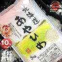 30年産 北海道産 あやひめ 玄米 10kg (5kg×2袋セット)<玄米/白米/分づき米> 【送料無料】【北海道米 送料込み 米…
