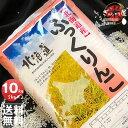 令和元年産 北海道産 ふっくりんこ 10kg (5kg×2袋セット)<白米> 【送料無料】【北海道米 送料込み 米 お米 真空パック選択可】