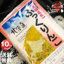 30年産 北海道産 ふっくりんこ 10kg (5kg×2袋セット)<白米> 【送料無料】【北海道米 送料込み 米 お米 真空パック選択可】