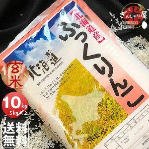 令和2年産 北海道産 ふっくりんこ 玄米 10kg (5kg×2袋セット)<玄米/白米/分づき米> 【送料無料】【北海道米 送料込み 米 お米 真空パック選択可】