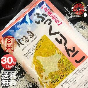 令和2年産 北海道産 ふっくりんこ 玄米 30kg (5kg×6袋セット)<玄米/白米/分づき米> 【送料無料】【北海道米 送料込み 米 お米 真空パック選択可】