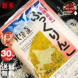 新米 令和2年産 北海道産 ふっくりんこ 玄米 30kg (5kg×6袋セット)<玄米/白米/分づき米> 【送料無料】【北海道米 送料込み 米 お米 真空パック選択可】
