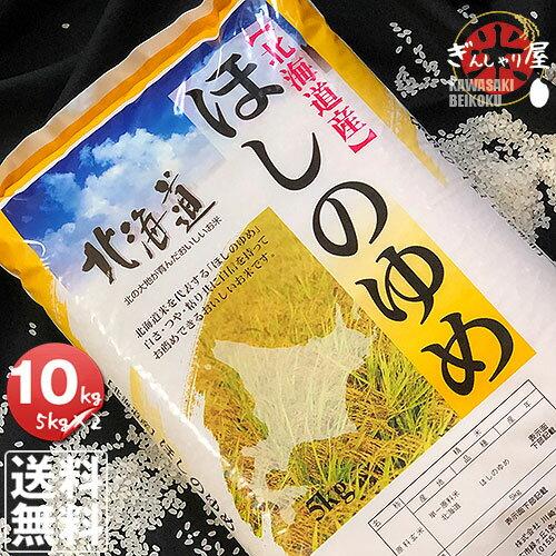 30年産 北海道産 ほしのゆめ 10kg (5kg×2袋セット)<白米> 【送料無料】【北海道米 送料込み 米 お米 真空パック選択可】