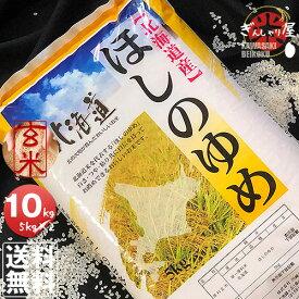30年産 北海道産 ほしのゆめ 玄米 10kg (5kg×2袋セット)<玄米/白米/分づき米> 【送料無料】【北海道米 送料込み 米 お米 真空パック選択可】