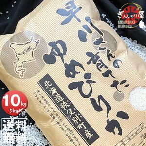 令和2年産 早川さんの育てた 北海道雨竜郡秩父別産 ゆめぴりか 10kg (5kg×2袋セット)<白米> 【送料無料】【北海道米 送料込み 米 お米 真空パック選択可】