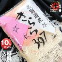 令和元年産 北海道産 きらら397 10kg (5kg×2袋セット)<白米> 【送料無料】【北海道米 送料込み 米 お米 真空パック選択可】
