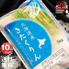 30年産 北海道産 きたくりん 10kg (5kg×2袋セット)<白米> 【送料無料】【北海道米 送料込み 米 お米 真空パック選択可】