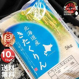 30年産 北海道産 きたくりん 玄米 10kg (5kg×2袋セット)<玄米/白米/分づき米> 【送料無料】【北海道米 送料込み 米 お米 真空パック選択可】