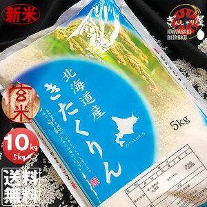 新米 令和2年産 北海道産 きたくりん 玄米 10kg (5kg×2袋セット)<玄米/白米/分づき米> 【送料無料】【北海道米 送料込み 米 お米 真空パック選択可】