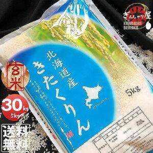 令和2年産 北海道産 きたくりん 玄米 30kg (5kg×6袋セット)<玄米/白米/分づき米>【送料無料】【北海道米 送料込み 米 お米 真空パック選択可】