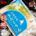新米 令和2年産 北海道産 きたくりん 玄米 30kg (5kg×6袋セット)<玄米/白米/分づき米>【送料無料】【北海道米 送…