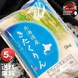 30年産 北海道産 きたくりん 5kg <白米> 【送料無料】【北海道米 送料込み 米 お米 真空パック選択可】