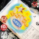 30年産 北海道産 ななつぼし 玄米 10kg (5kg×2袋セット)<玄米/白米/分づき米>【送料無料】【北海道米 送料込み 米 お米 真空パック選択可】