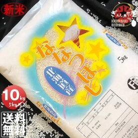 新米 令和元年産 北海道産 ななつぼし 10kg (5kg×2袋セット)<白米>【送料無料】【北海道米 送料込み 米 お米 真空パック選択可】