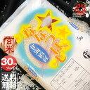 令和元年産 北海道産 ななつぼし 玄米 30kg (5kg×6袋セット)<玄米/白米/分づき米>【送料無料】【北海道米 送料込…