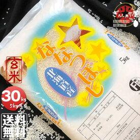 30年産 北海道産 ななつぼし 玄米 30kg (5kg×6袋セット)<玄米/白米/分づき米>【送料無料】【北海道米 送料込み 米 お米 真空パック選択可】