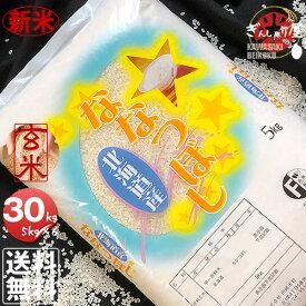 新米 令和2年産 北海道産 ななつぼし 玄米 30kg (5kg×6袋セット)<玄米/白米/分づき米>【送料無料】【北海道米 送料込み 米 お米 真空パック選択可】