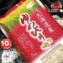 30年産 北海道産 ゆめぴりか 10kg (5kg×2袋セット)<白米> 【送料無料】【北海道米 送料込み 米 お米 真空パック選択可】