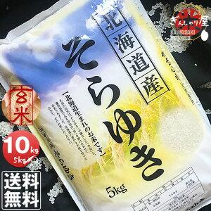 令和2年産 北海道産 そらゆき 10kg 玄米 (5kg×2袋セット)<玄米/白米/分づき米> 【送料無料】【北海道米 送料込み 米 お米 真空パック選択可】