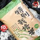 令和元年産 栽培地域限定 JA新すながわ産 特別栽培米 ななつぼし 10kg (5kg×2袋セット) <白米> 【送料無料】【北海道米 送料込み 米 お米 真空パック選択可】