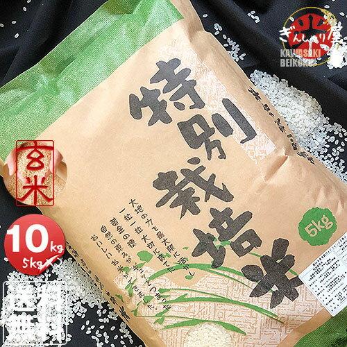 30年産 栽培地域限定 JA新すながわ産 特別栽培米 ななつぼし 玄米 10kg (5kg×2袋セット) <玄米/白米/分づき米> 【送料無料】【北海道米 送料込み 米 お米 真空パック選択可】