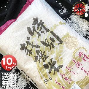 令和2年産 特別栽培米 北海道産ゆめぴりか 10kg (5kg×2袋セット) <白米> 【送料無料】【北海道米 送料込み 米 お米 真空パック選択可】