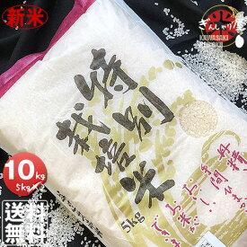 新米 令和元年産 栽培地域限定 JA新すながわ産 特別栽培米 ゆめぴりか 10kg (5kg×2袋セット) <白米> 【送料無料】【北海道米 送料込み 米 お米 真空パック選択可】